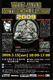 2009 WEST JAPAN MOTORCYCLE SHOW